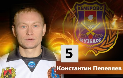 Константин Пепеляев